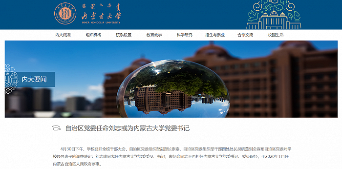 刘志彧任内蒙古大学党委书记