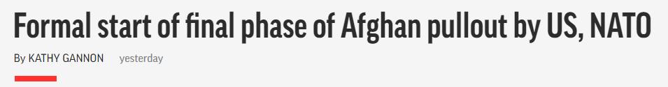 美国北约撤军第一天 塔利班攻陷阿富汗一军事基地