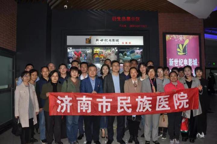 重温峥嵘岁月,感悟沂蒙精神,济南市民族医院组织观看红色电影
