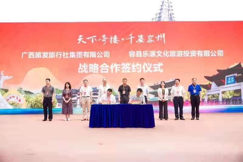 """2021年""""天下奇楼·千姿容州""""乐游侨乡容县推介活动在南宁举行"""