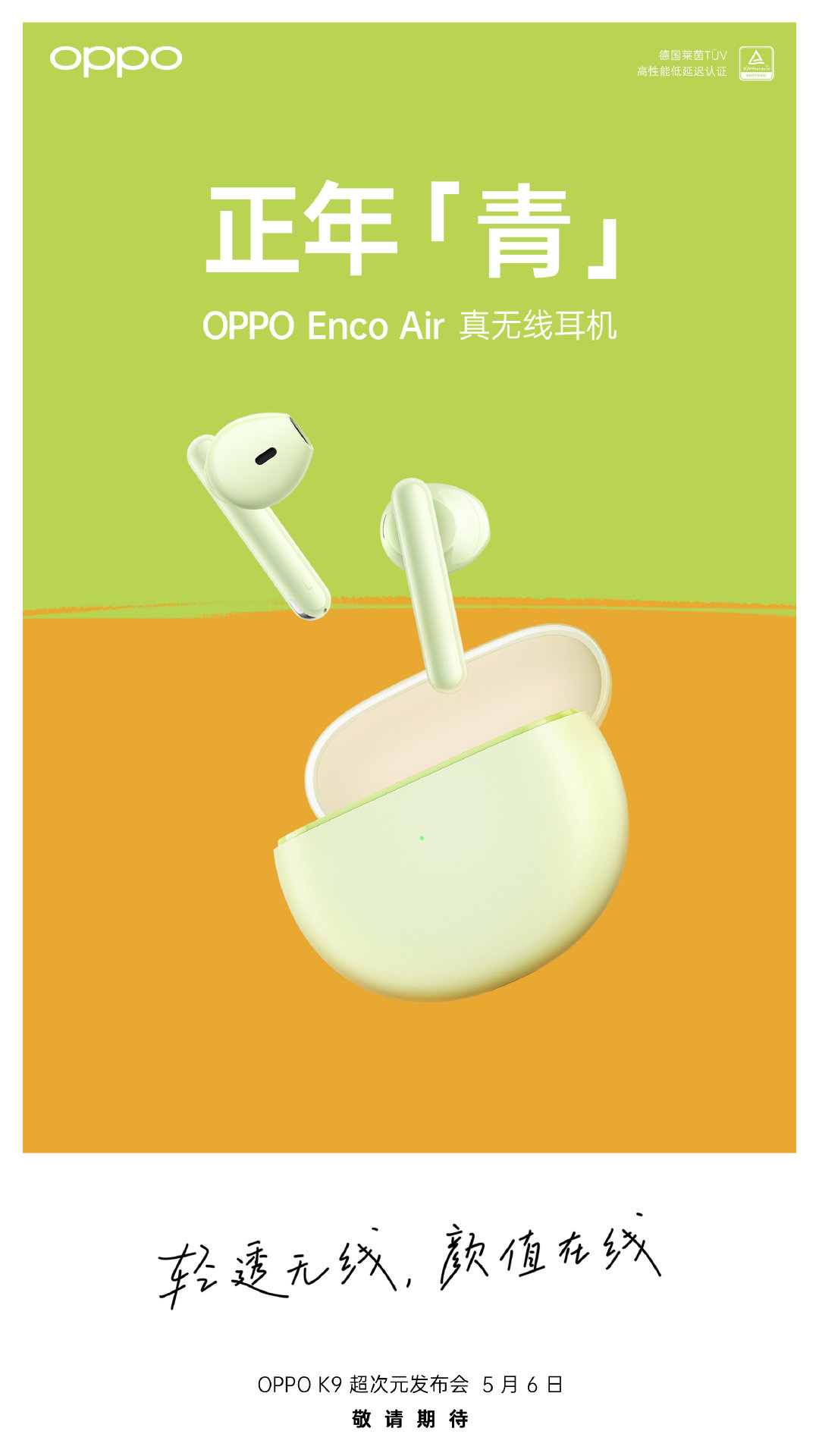 OPPO Enco Air 无线耳机预热:四款配色,双路快充