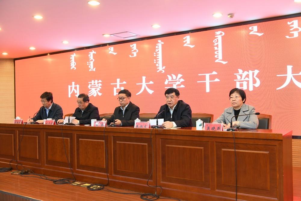 内蒙古工业大学原党委书记刘志彧任内蒙古大学党委书记