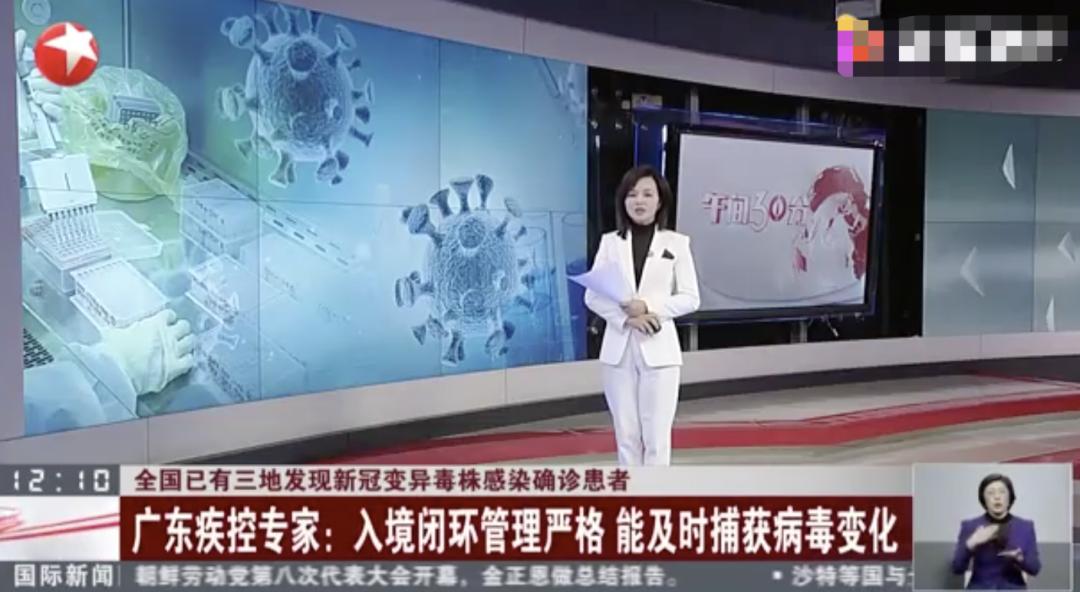 突发!中国多地发现印度毒株...