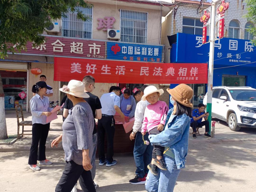 """东明县司法局开展""""美好生活·民法典相伴""""主题宣传活动"""