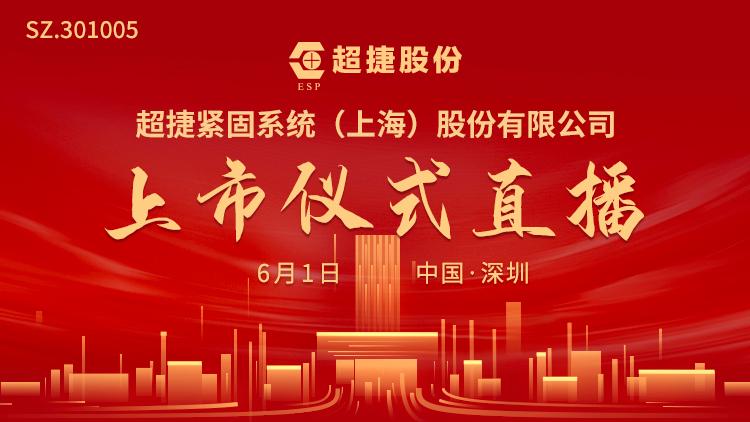 视频直播 | 超捷股份6月1日深交所上市仪式