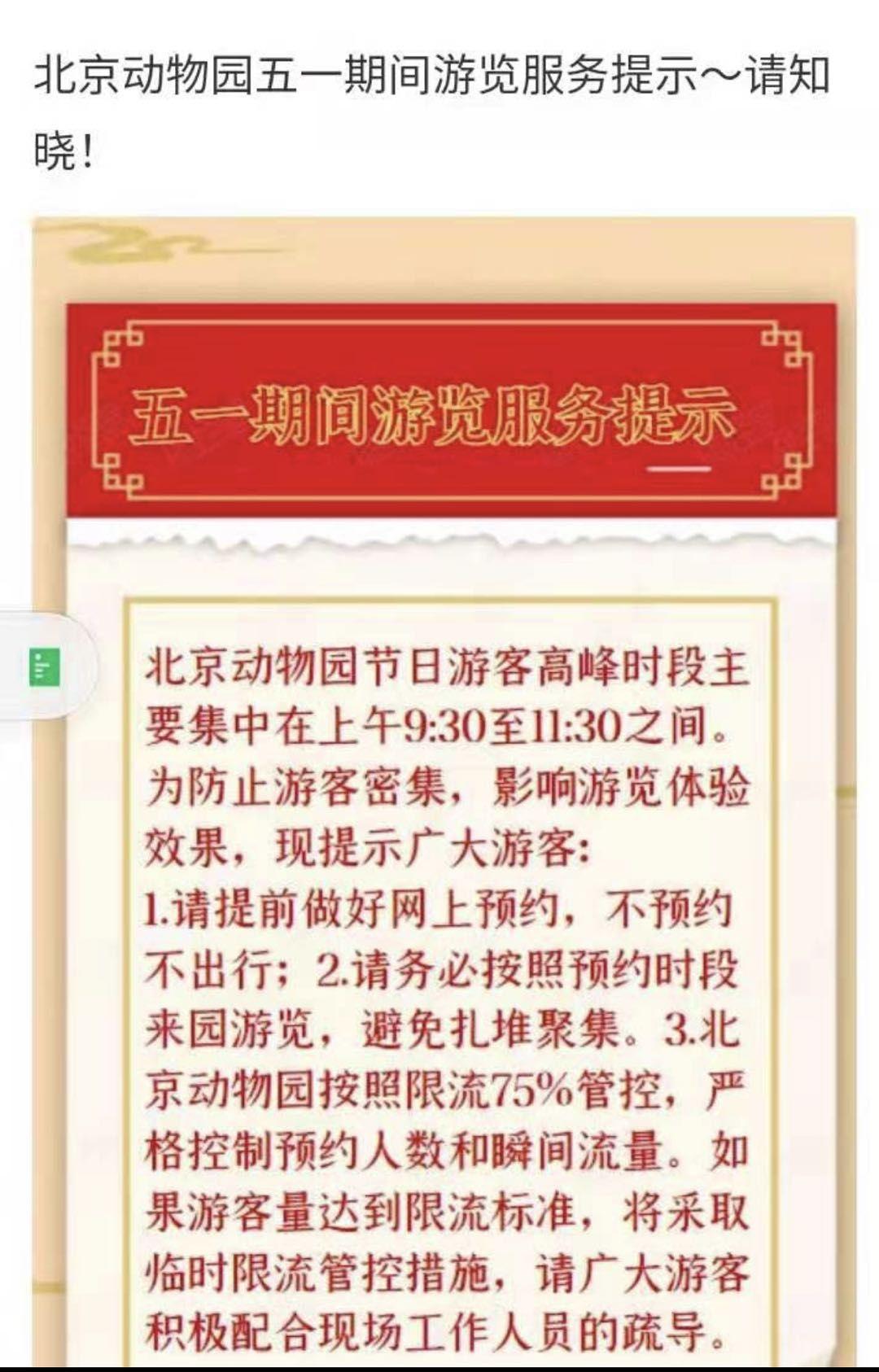 北京动物园发布假日游览提示,高峰期为9点半至11点半