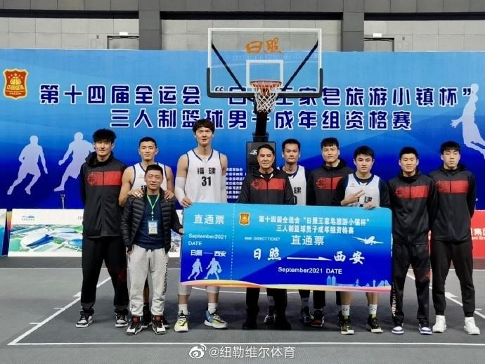 王哲林、陈林坚率福建队晋级全运会三人制成年组决赛