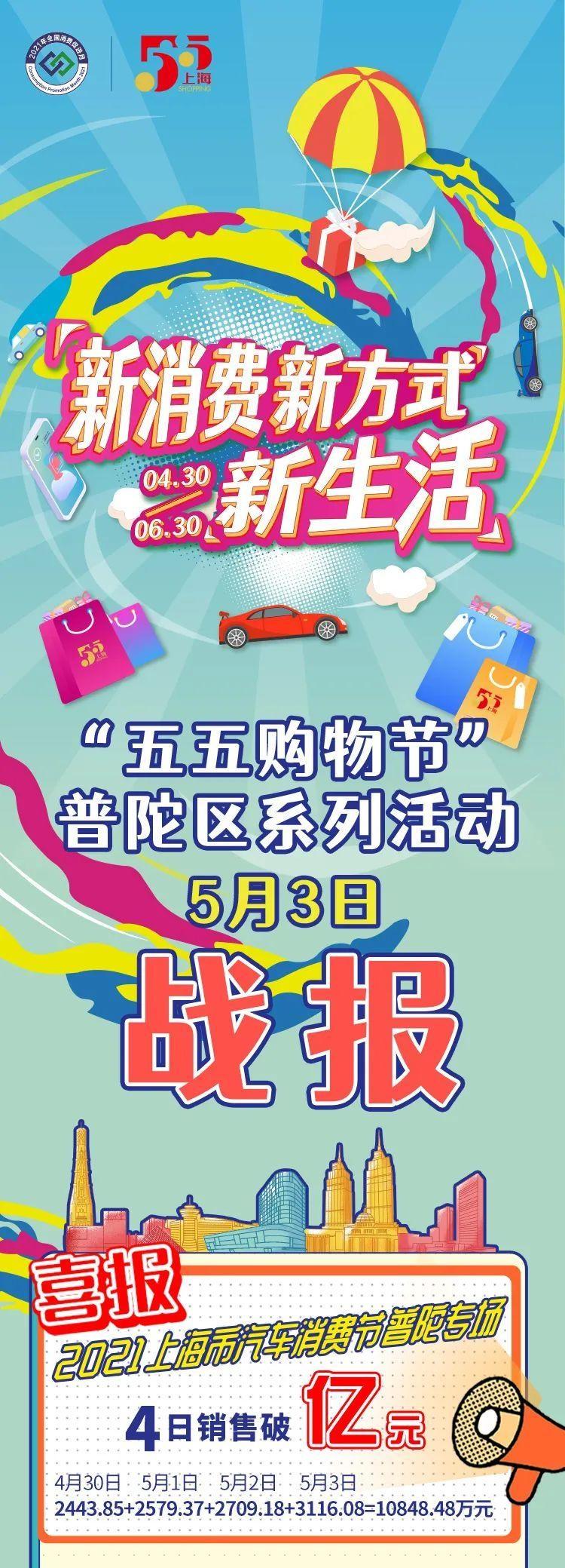 """""""五五购物节""""普陀区系列活动第四日战报"""