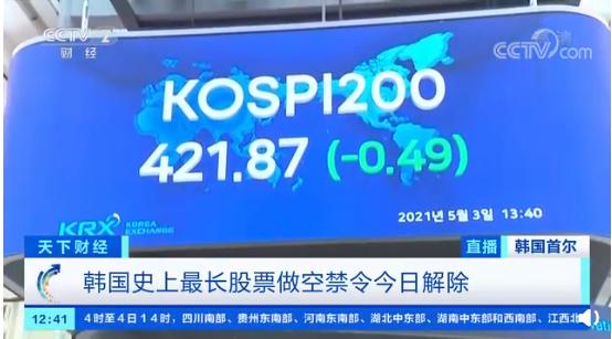 韩国史上最长做空禁令解除,涉及三星电子、SK 海力士等大型股