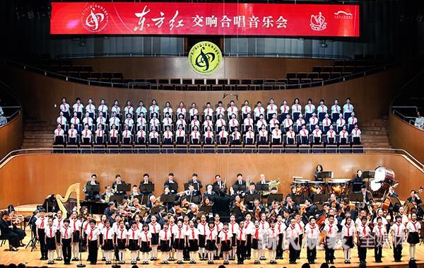 红色经典交响合唱音乐会《东方红》唱响东方艺术中心