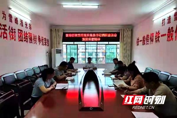 洞口县委书记吴韬到雪峰街道调研