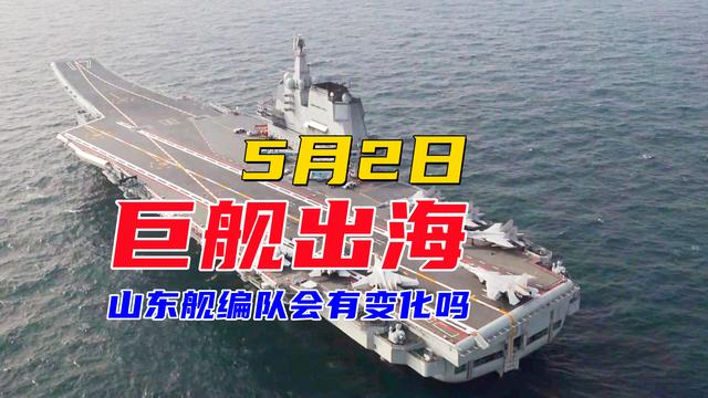 巨舰出海:辽宁舰编队实训一月后,山东舰编队构成会有变化吗?