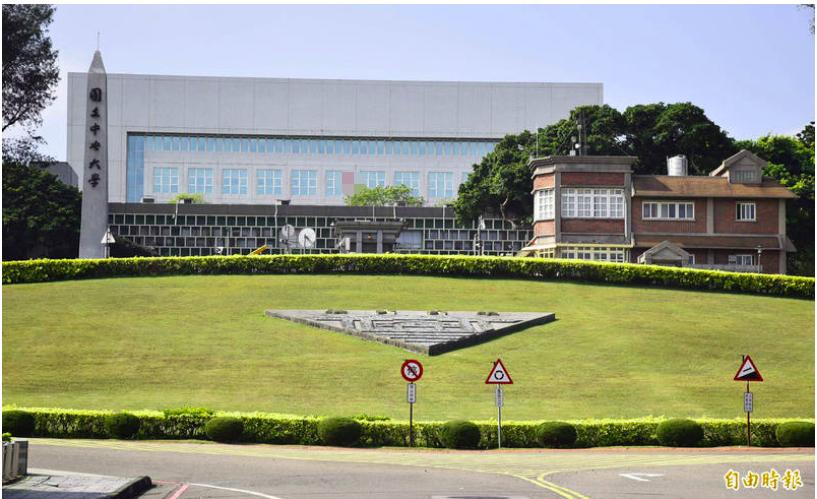 """台湾""""中央大学""""(图源:台媒)"""