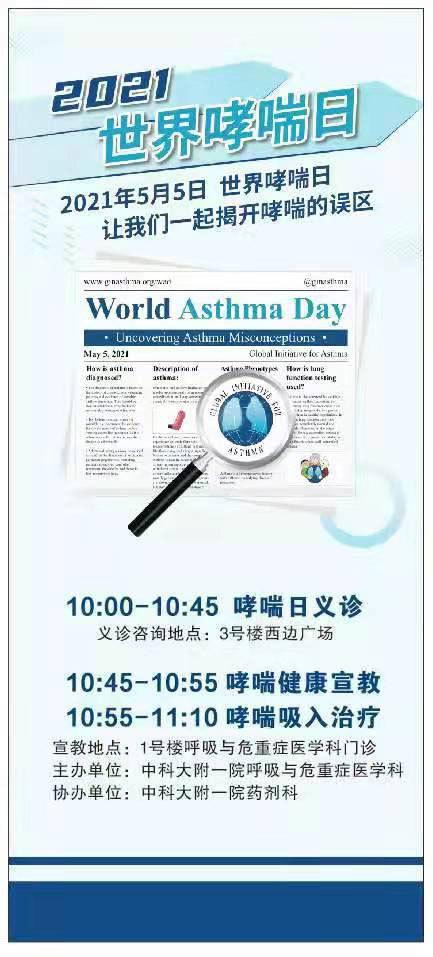"""中国科大附一院将举办""""世界哮喘日""""系列活动"""