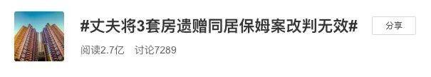 深圳一男子遗赠保姆4000万房产,双方同居17年,法院终审判决赠与无效