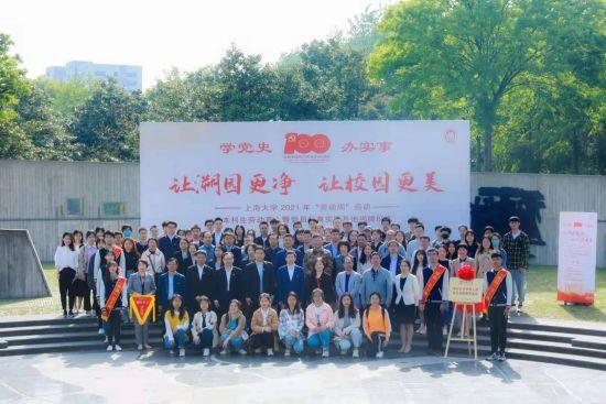 """上海大学2021年""""劳动周""""启动暨本科生劳动育人、党员教育实践基地揭牌仪式举行"""