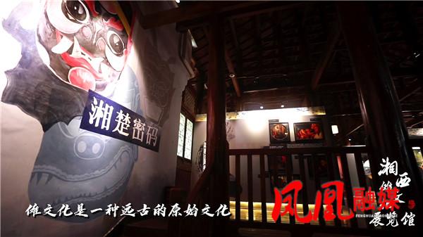 湘西傩文化展览馆 再现一段悠长傩韵