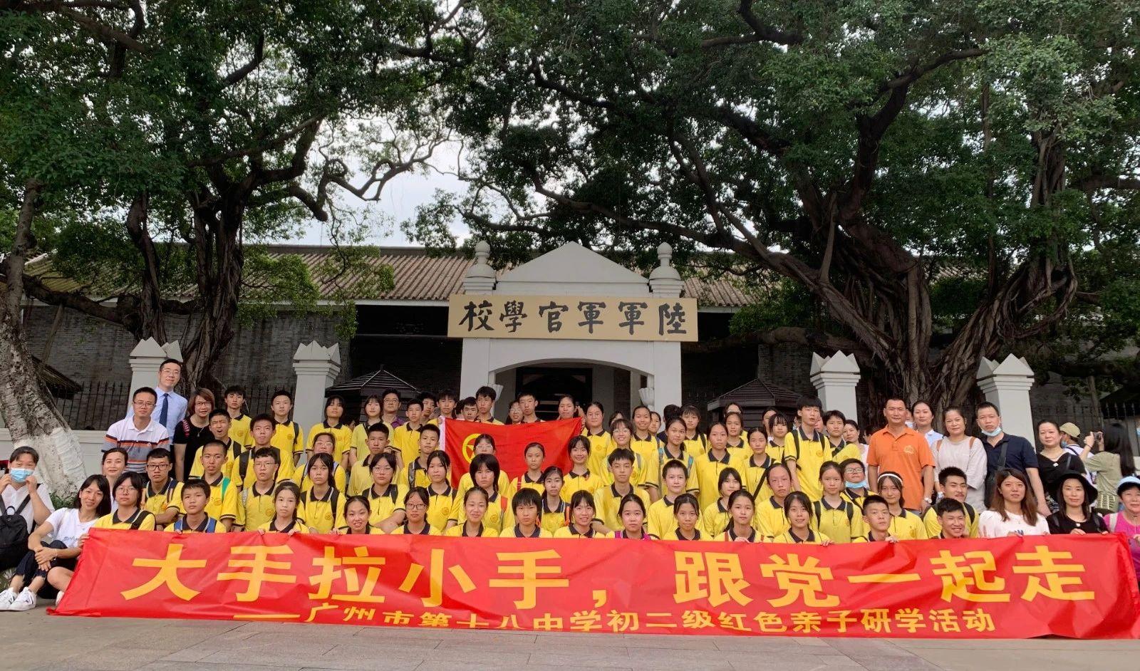 在黄埔军校,18中同学度过了难忘的五四青年节