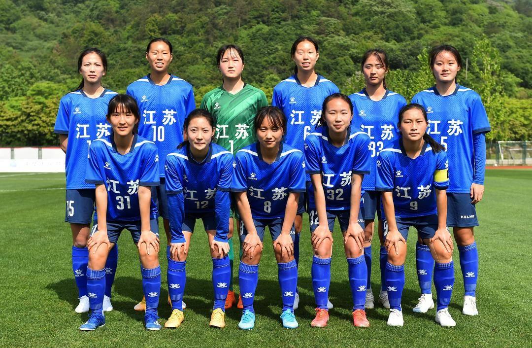全运会U18女足资格赛 江苏女足旗开得胜两位数战胜对手