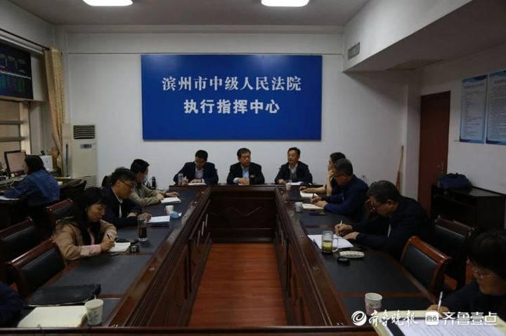 """滨州全市法院执行局长会议召开,安排部署""""破解执行难""""工作"""