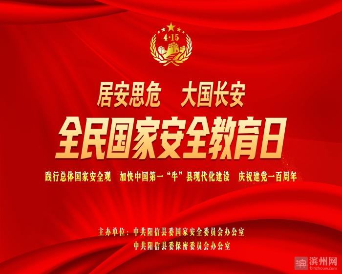 阳信县开展国家安全主题教育和保密警示教育活动