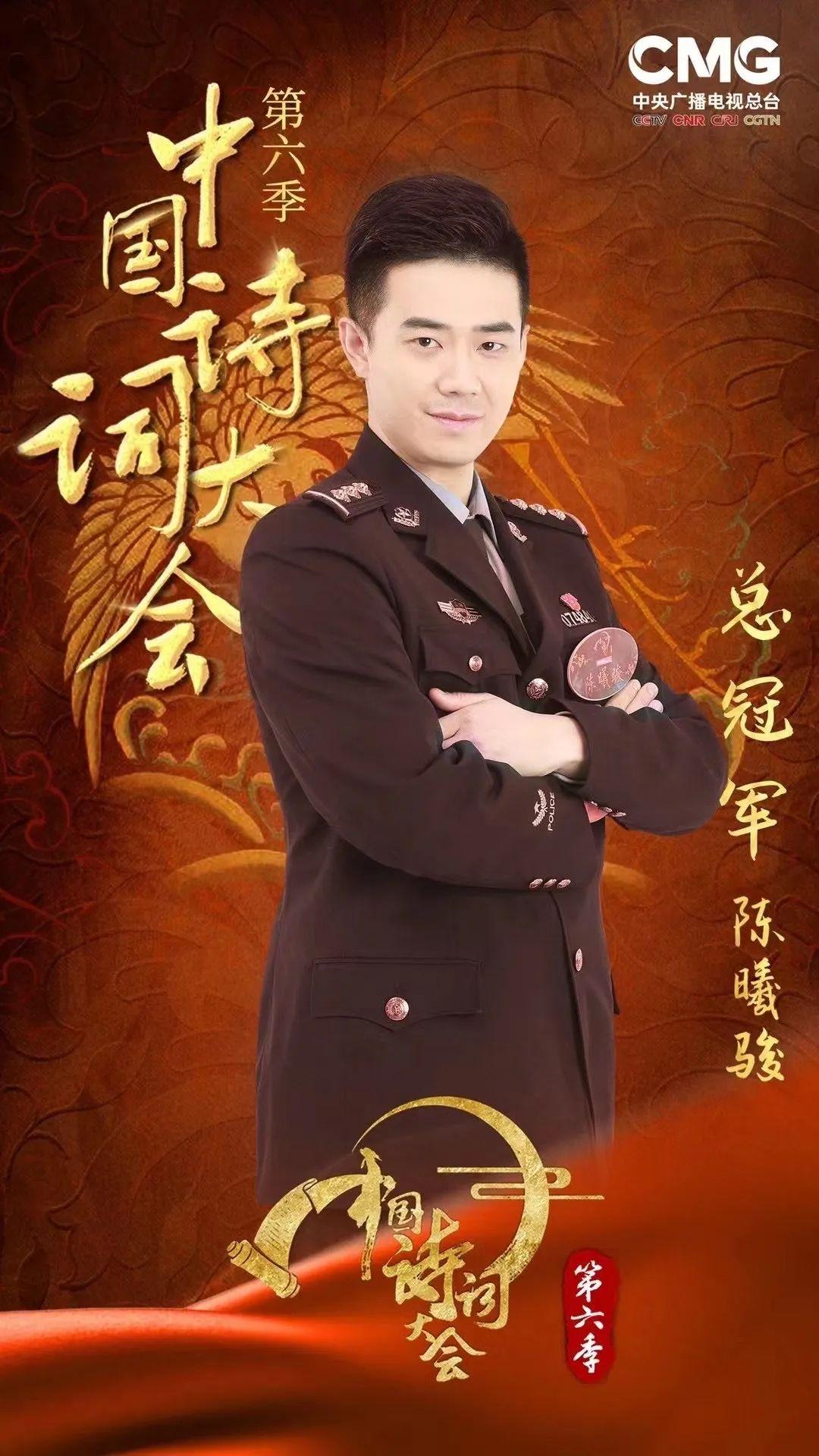 中国诗词大会第六季总冠军!