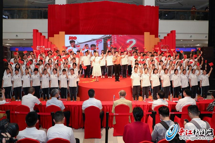 第十五届晋江青年文化节开幕