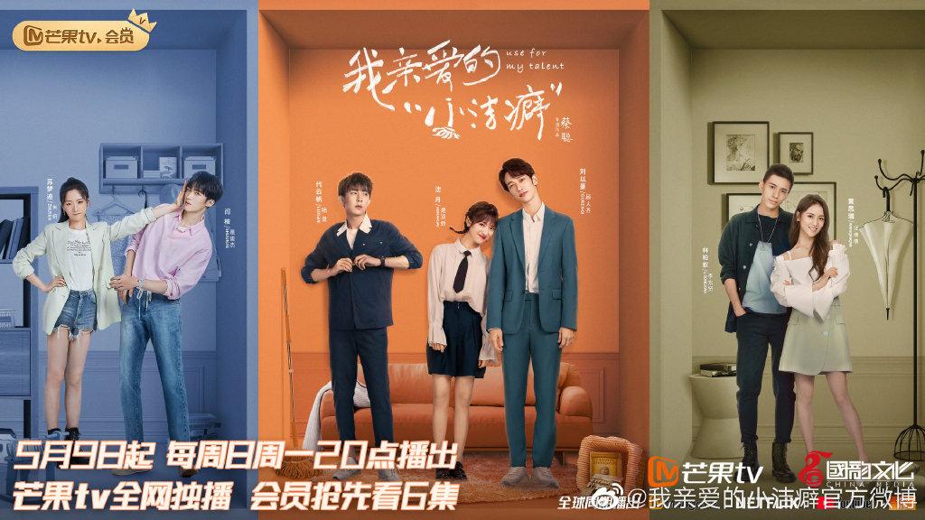 故事有点虐,沈月刘以豪主演《我亲爱的小洁癖》5月9日开播