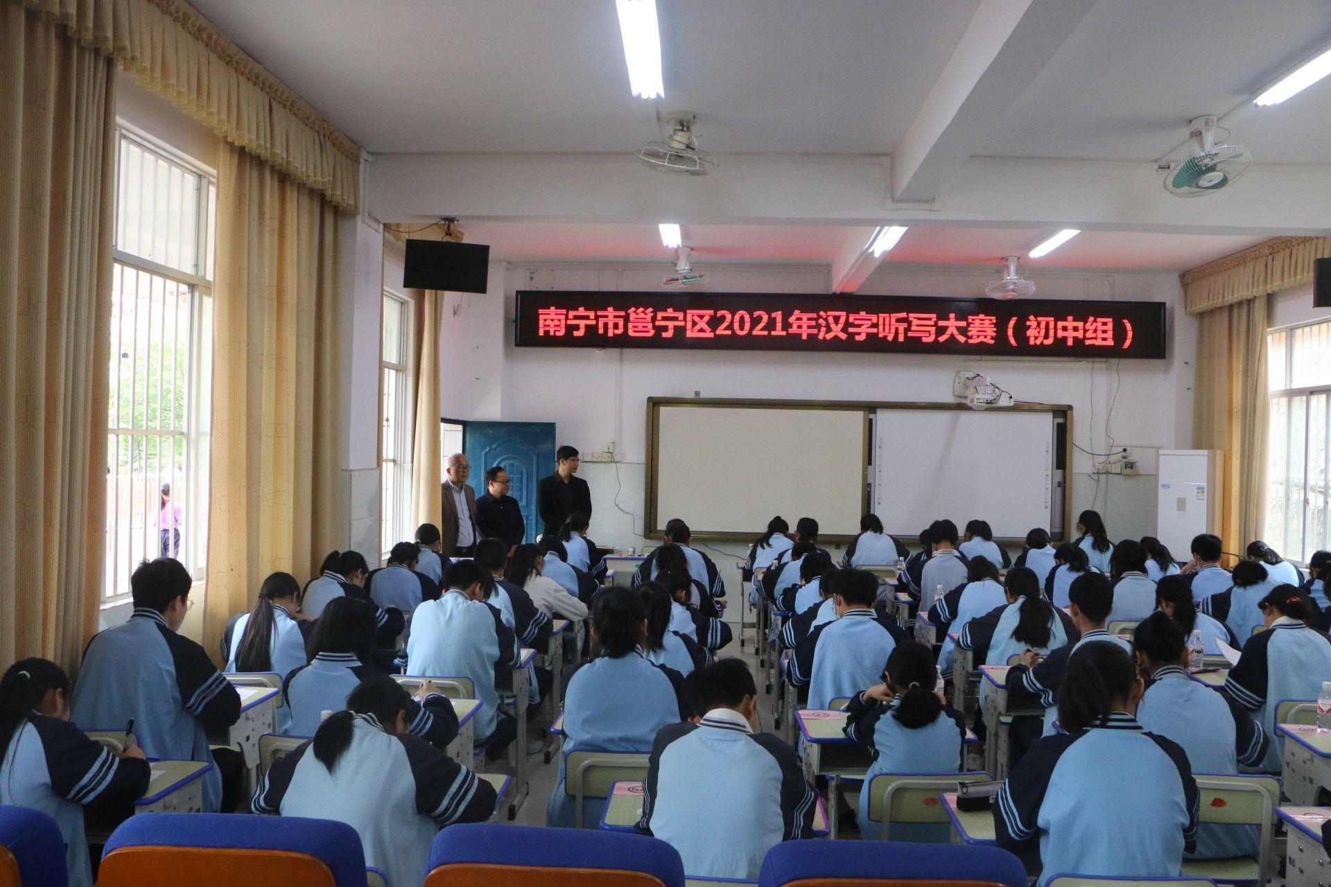邕宁区举办2021年汉字听写大赛