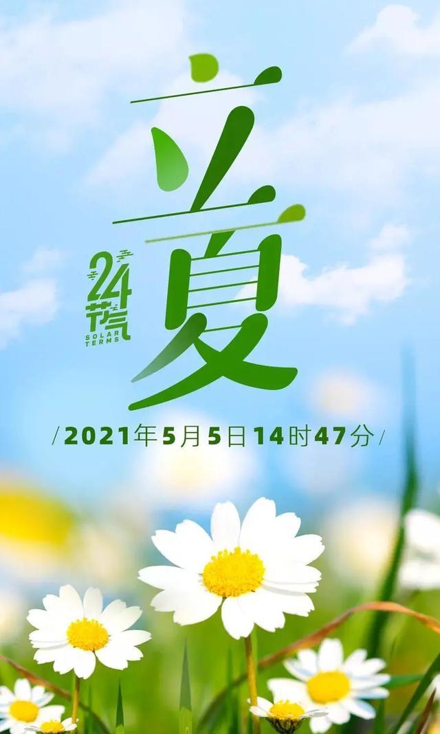 今日立夏,镇江时令美食和夏夜美景都要来啦!