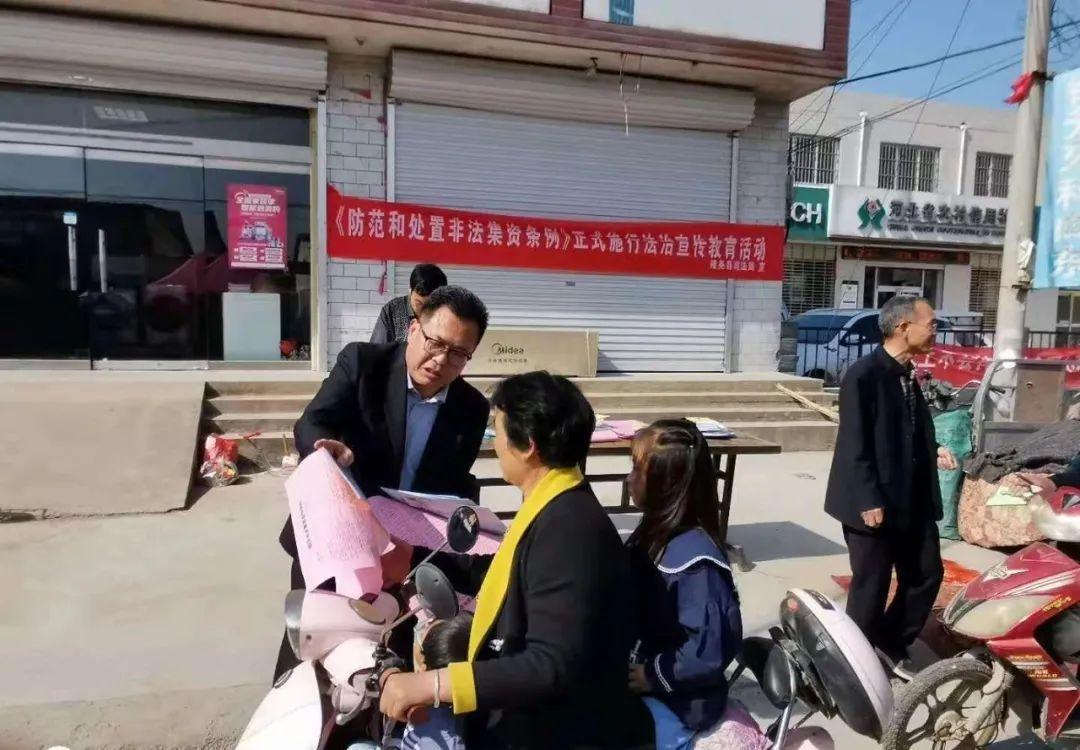 隆尧县司法志愿者开展增强法治观念 防范非法集资宣传活动