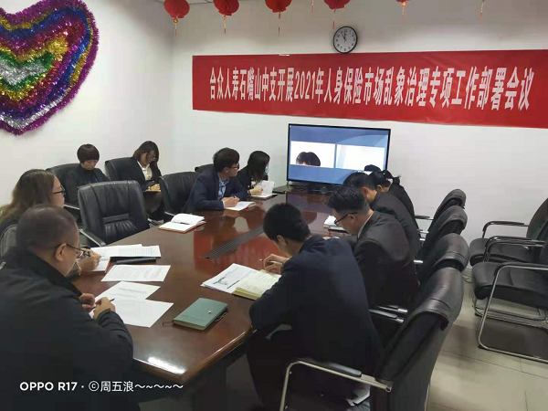 合众人寿宁夏分公司石嘴山中支召开2021年乱象治理专项会议