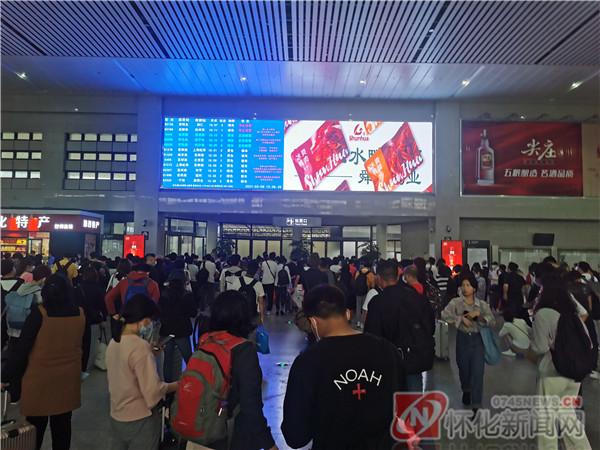 """怀化南站""""五一""""发送旅客创""""开站记录""""   高铁普速共发送19万余人"""