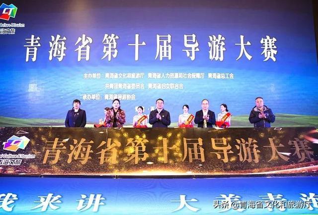 【文旅时讯】青海省第十届导游大赛决赛开赛