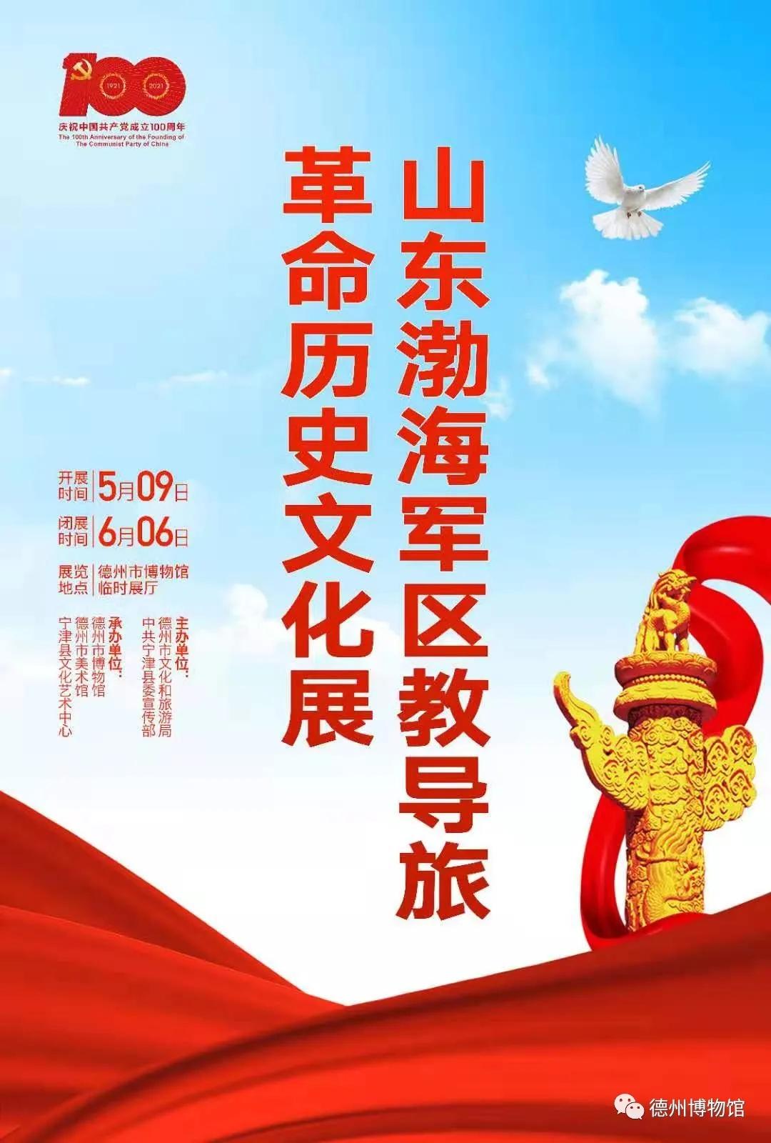 山东渤海军区教导旅革命历史文化展将于5月9日在德州市博物馆开展