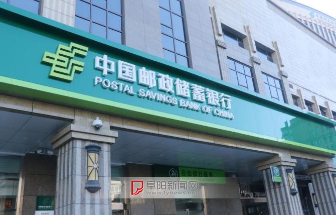 邮储银行阜阳市分行助力老年人享金融服务