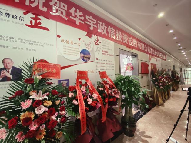 华宇政信湛江分公司开业典礼暨金融普法巡讲圆满举办