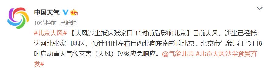 北京市启动重大气象灾害(大风)Ⅳ级应急响应