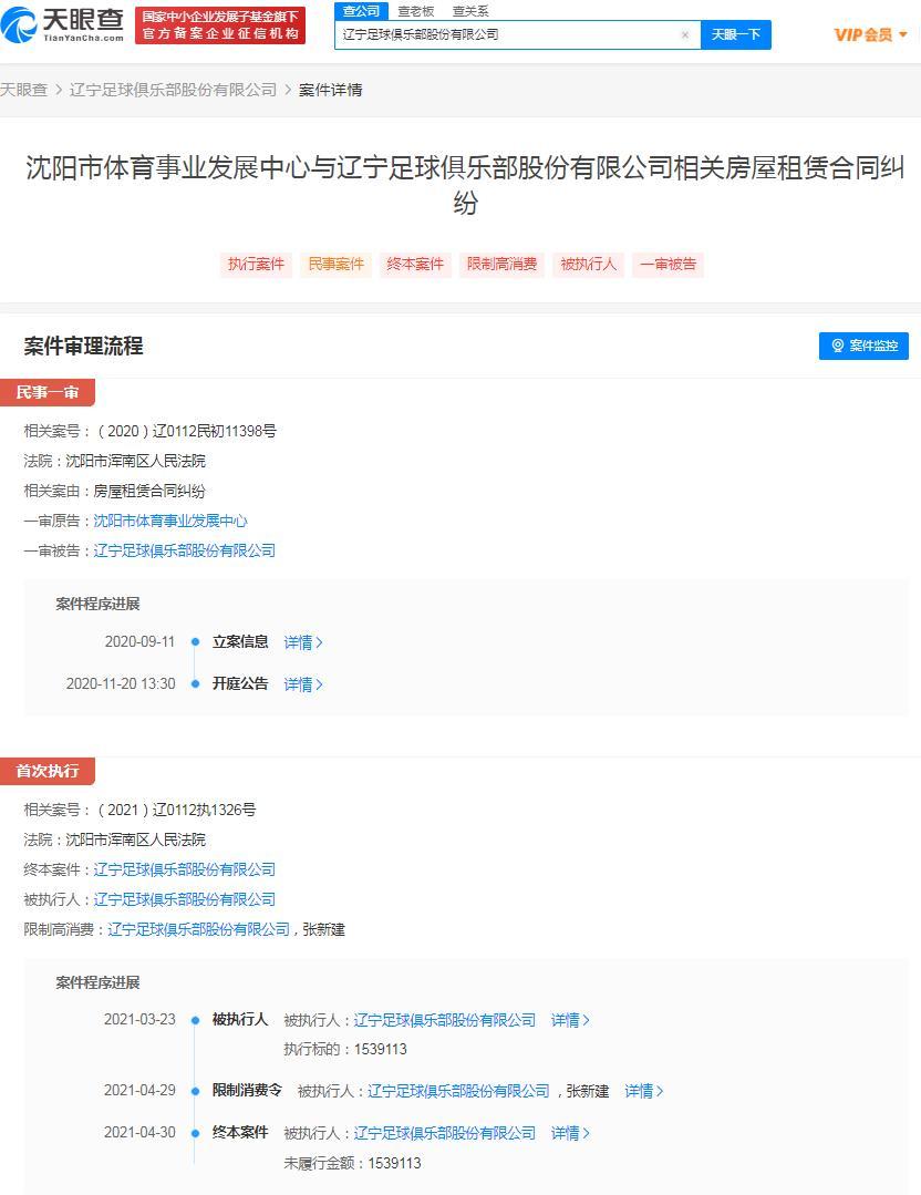 辽宁足球俱乐部再被限制消费