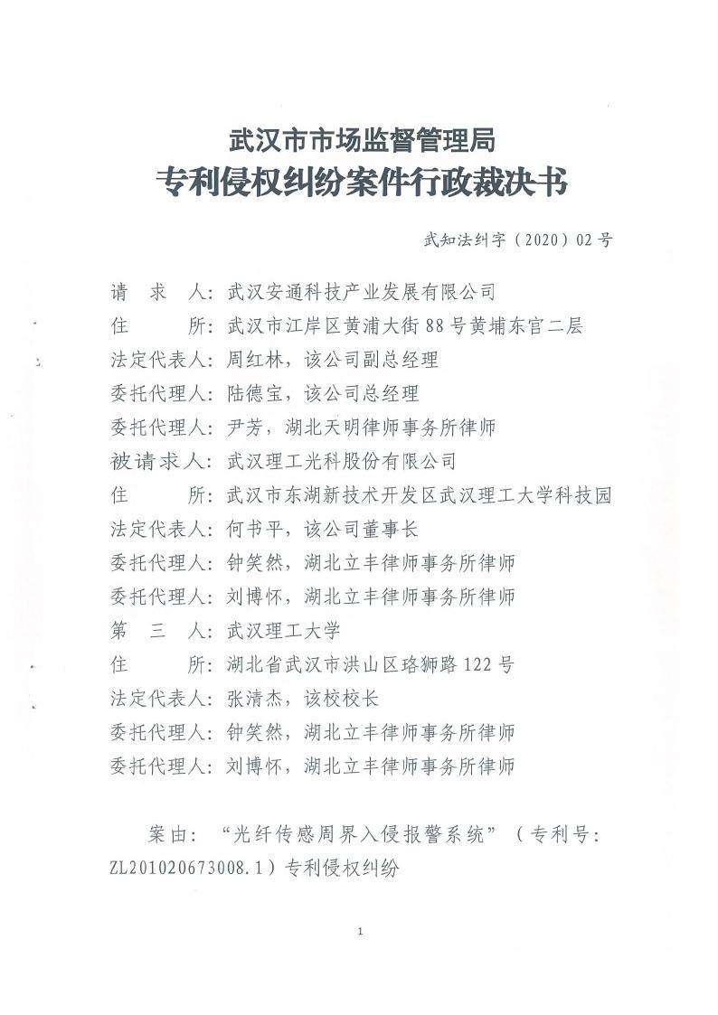 专利侵权纠纷案件行政裁决书 武知法纠字[2020]02号