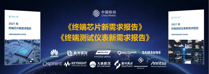 中国移动携手产业伙伴发布面向R16的终端芯片、测试仪表新需求报告