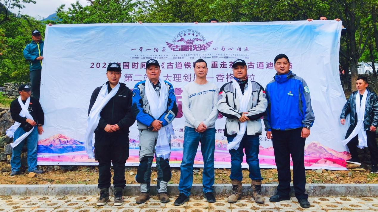 第二届中国时间果《古道铁骑》重走茶马古道骑行活动圆满结束