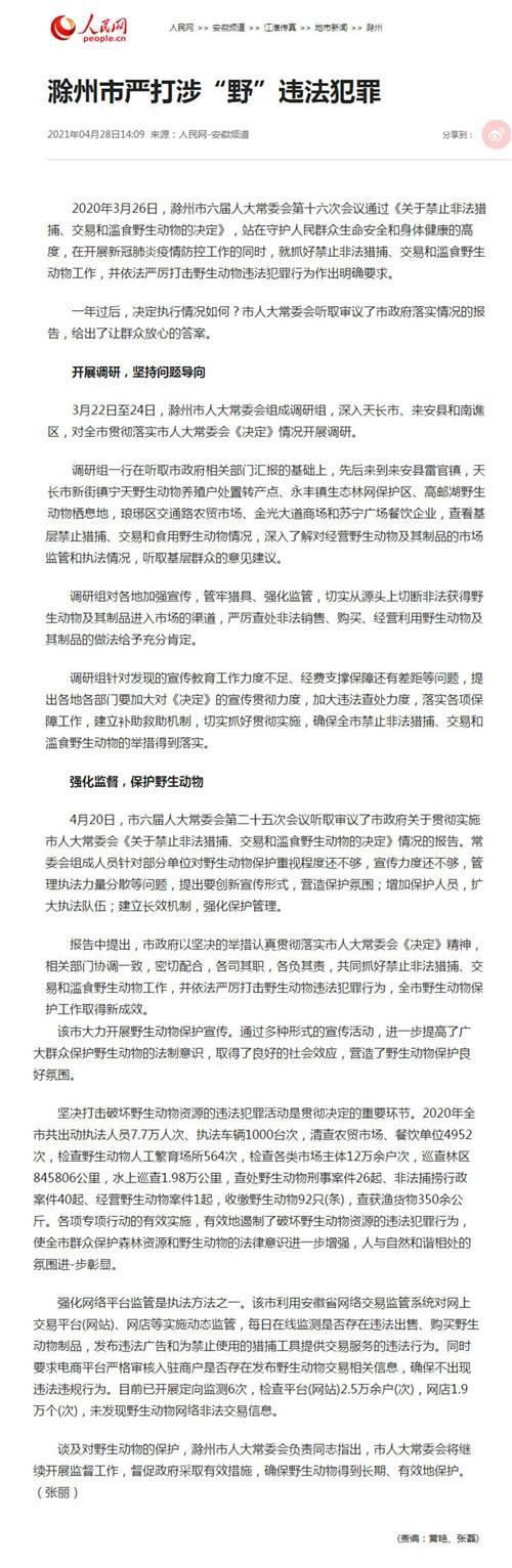 """《人民网》滁州市严打涉""""野""""违法犯罪"""