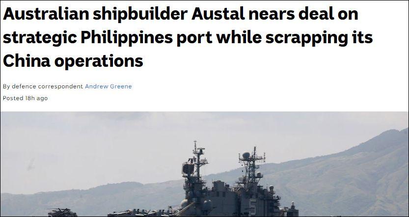澳大利亚造船商奥斯塔一边退出中国,一边在南海战略港口布局