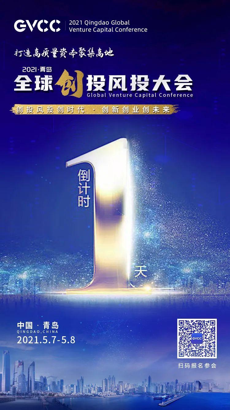 距离2021青岛·全球创投风投大会开幕还有1天!