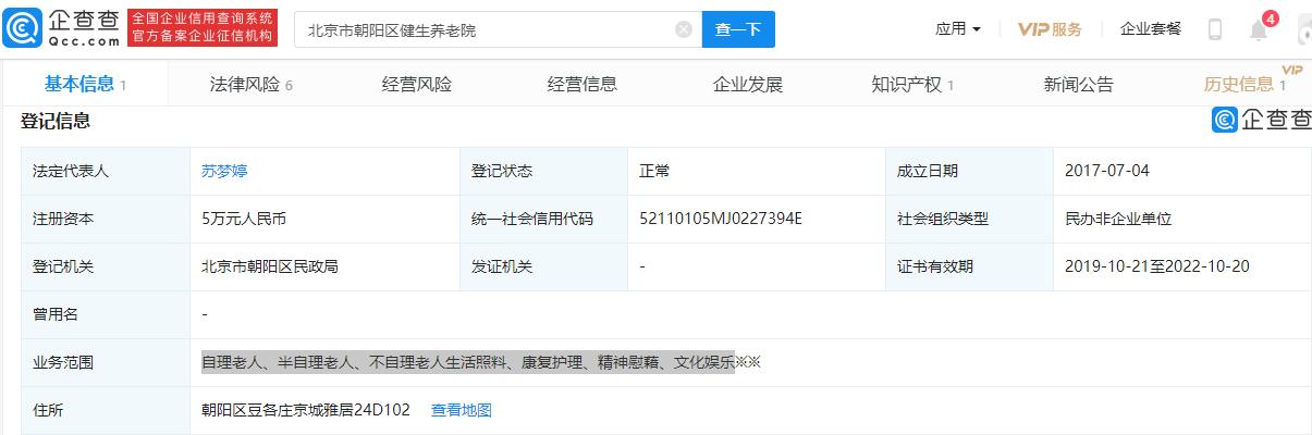 北京82岁退休老人网络求助维权,曾为教授级高级工程师