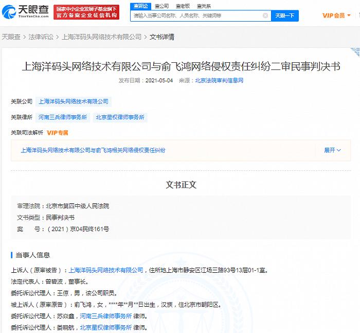 俞飞鸿起诉洋码头侵犯肖像权获赔3万元