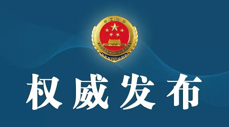 【权威发布】晋中市人民检察院依法对尹晓明决定逮捕