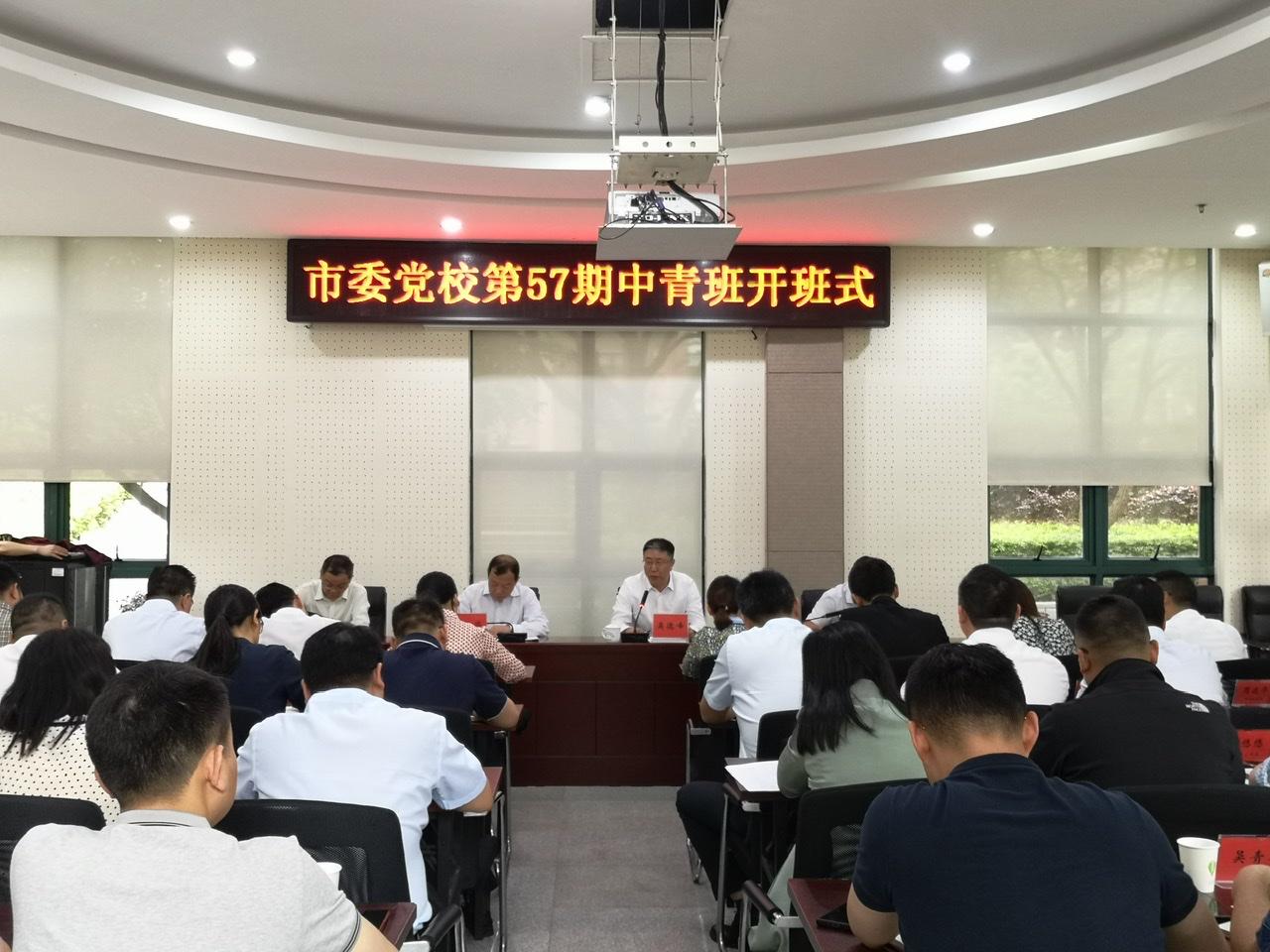 长沙市委党校第57期中青班今日开班