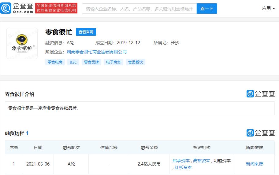 """专业零食连锁品牌""""零食很忙""""完成2.4亿人民币A轮融资"""